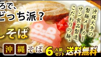 沖縄そばセット