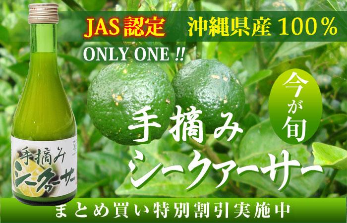 JAS認定久米島産シークワーサー果汁
