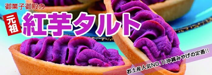 御菓子御殿の「紅芋タルト」