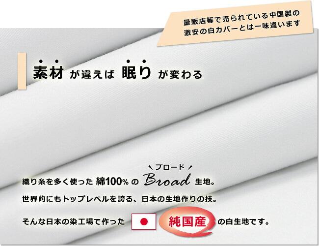 世界的にもトップレベルを誇る日本の染工場で作った、織り糸を多く使った綿100%のブロード生地