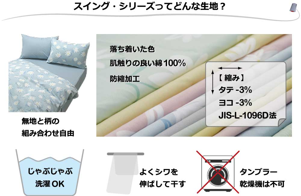 肌触りの良い綿100%、防縮加工、縮みはタテ-3%横-3%、JIS-L-1096D法、じゃぶじゃぶ洗える、シワを伸ばしてから干す、タンブラー乾燥機は避ける、落ち着いた色、無地と柄の組合せ自由