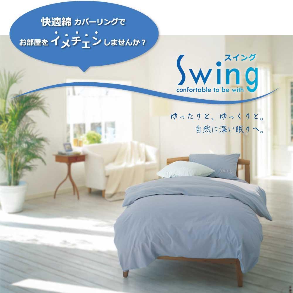 お肌が喜ぶ快適綿100%、スイングシリーズ、ゆったりとゆっくりと自然と深い眠りへ