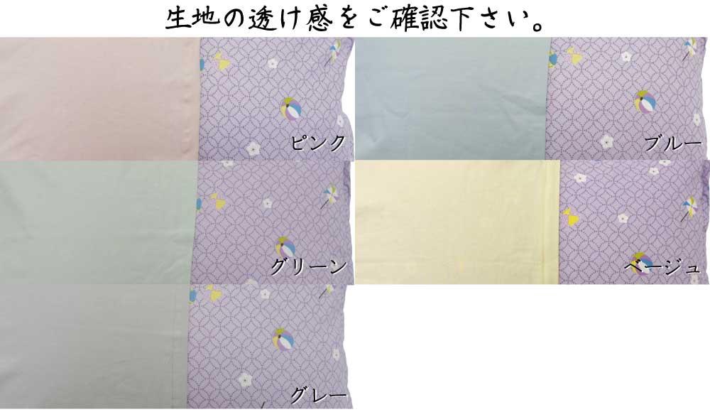 生地の透け感をご確認下さい、無地、ピンク、ブルー、グリーン、ベージュ、グレー