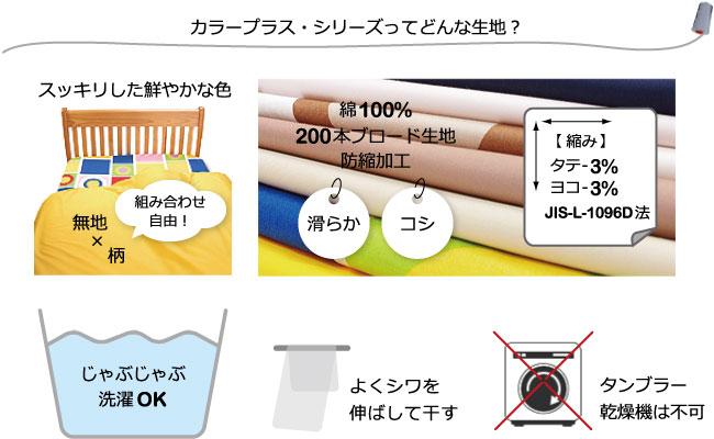 綿100%、防縮加工、200本ブロード生地、縮みはタテ-3%横-3%、JIS-L-1096D法、じゃぶじゃぶ洗える、シワを伸ばしてから干す、タンブラー乾燥機は避ける、すっきりした鮮やかな色、無地と柄の組合せ自由