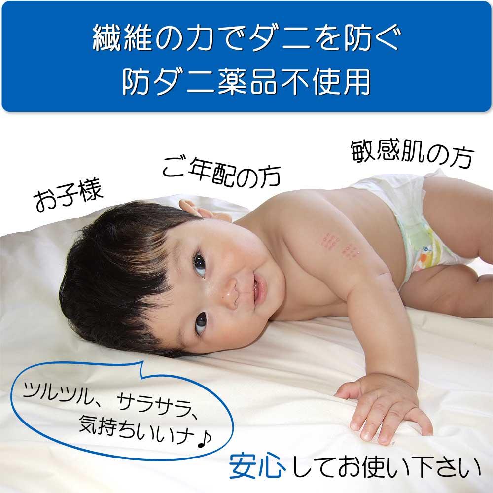 防ダニ薬品不使用、お子様やご年配の方や敏感肌の方にも安心、被せればすぐに防ダニ
