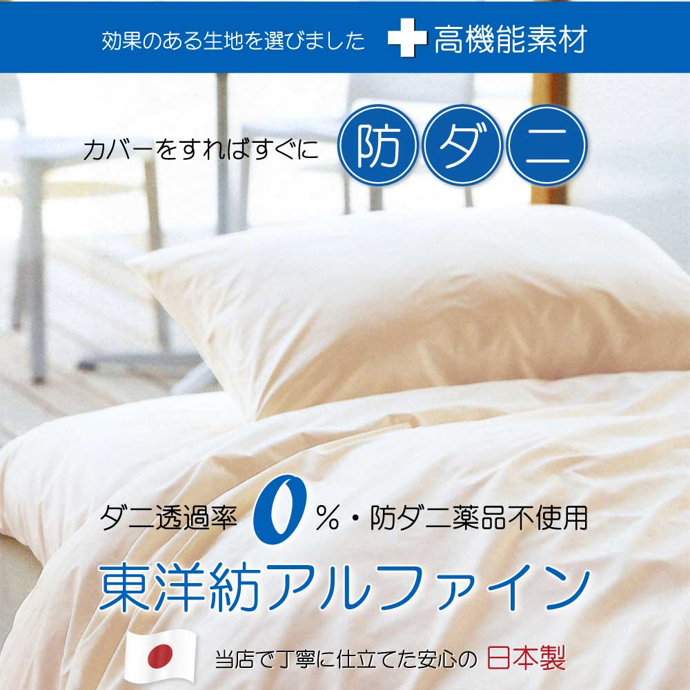 効果のある生地をセレクト、高機能素材、防ダニ、当店で仕立てた安心の日本製、防ダニ薬品不使用、東洋紡アルファイン、ダニ透過率0%