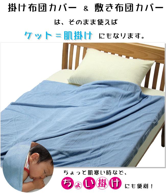 掛けカバーや敷きカバーは、そのまま使えばケット(肌掛け)にも。ちょっと肌寒い時、うたた寝にもピッタリです。