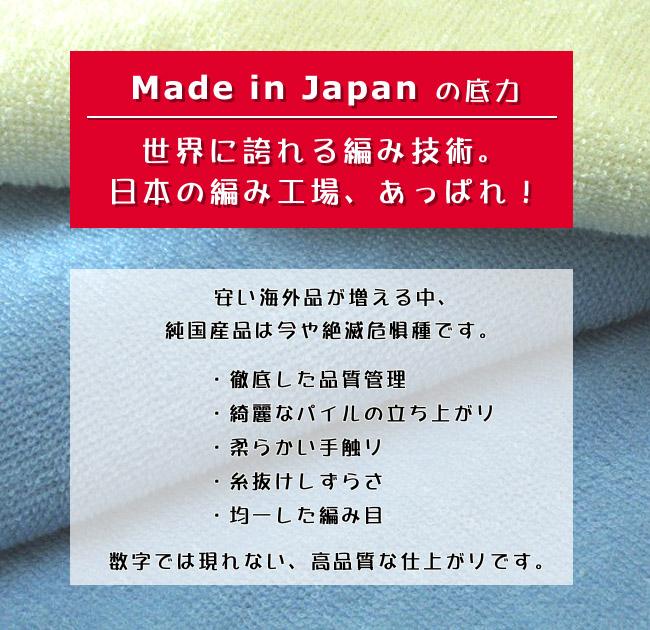 パイルの立ち上がり、柔らかい手触り、糸抜けしずらさ、均一した網目。徹底した品質管理と世界に誇れる編み技術、純国産品は世界トップクラスの品質です。