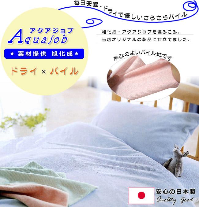[日本製][吸汗速乾]毎日安眠、ドライでやさしいさらさらパイル、旭化成アクアジョブ生地