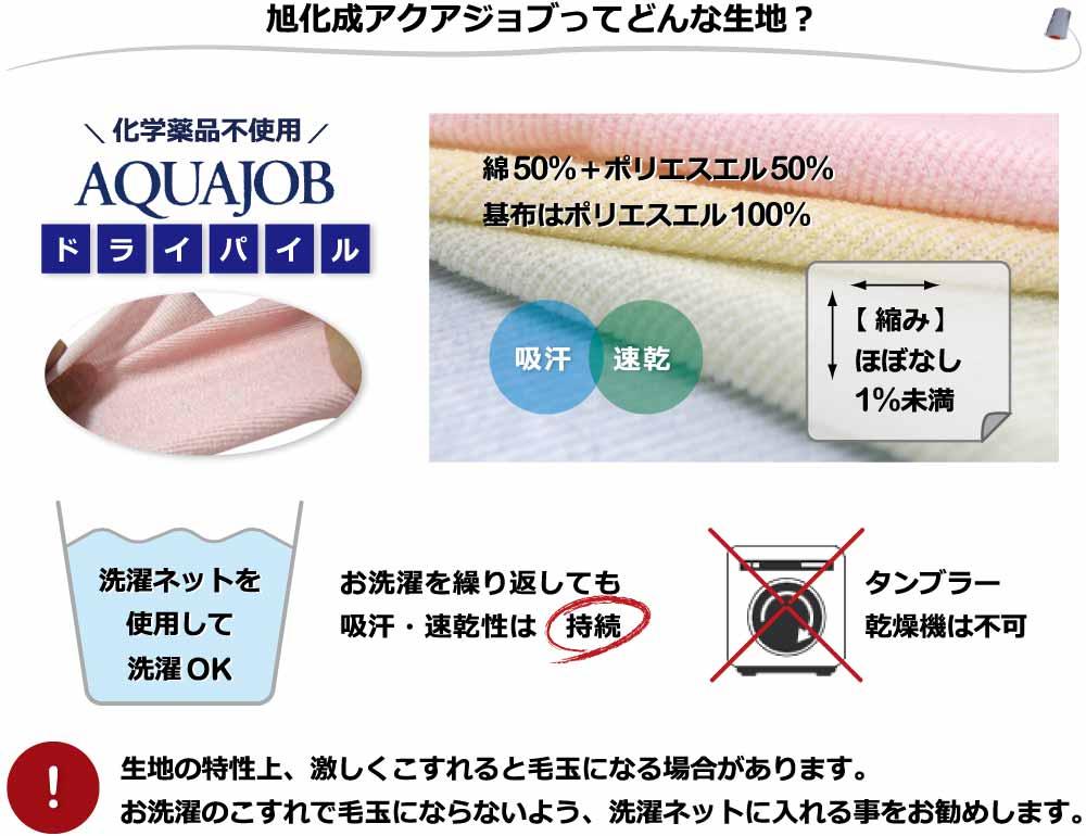 ポリエステル50%+綿50%(旭化成のアクアジョブ)、グランド部(基布)はポリエステル100%、化学薬品不使用、吸汗、速乾、縮みはほぼなし、ドライ、パイル、洗濯ネットに入れて洗濯、繰り返しても効果は持続、タンブラー乾燥機は避ける
