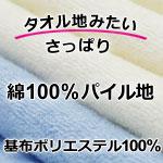 肌に触れるパイル部は綿100%、グランド部(基布)はポリエステル100%