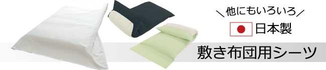 国産の敷き布団用シーツ