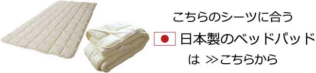 国産のベッドパッド