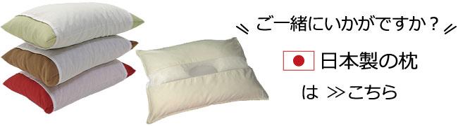 日本製の枕