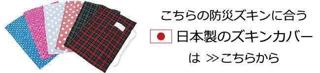 日本製の防災ズキンカバー