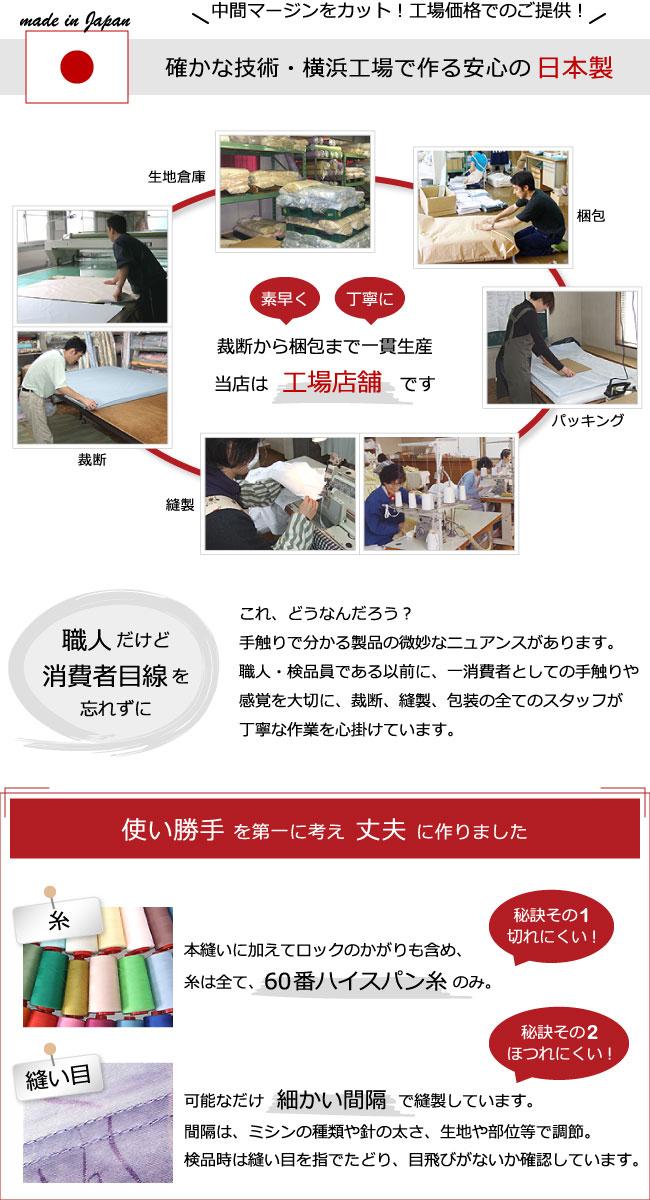 横浜工場で作る安心の日本製、裁断から梱包まで一貫生産、工場店舗、中間マージンカットの工場価格、強いハイスパン糸、細かい縫い目