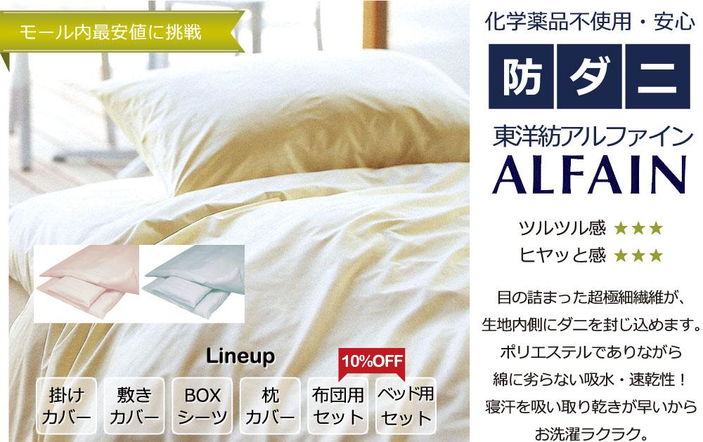 日本製、防ダニ、東洋紡アルファイン、超極細繊維、防ダニ、防ダニ薬品不使用、安全