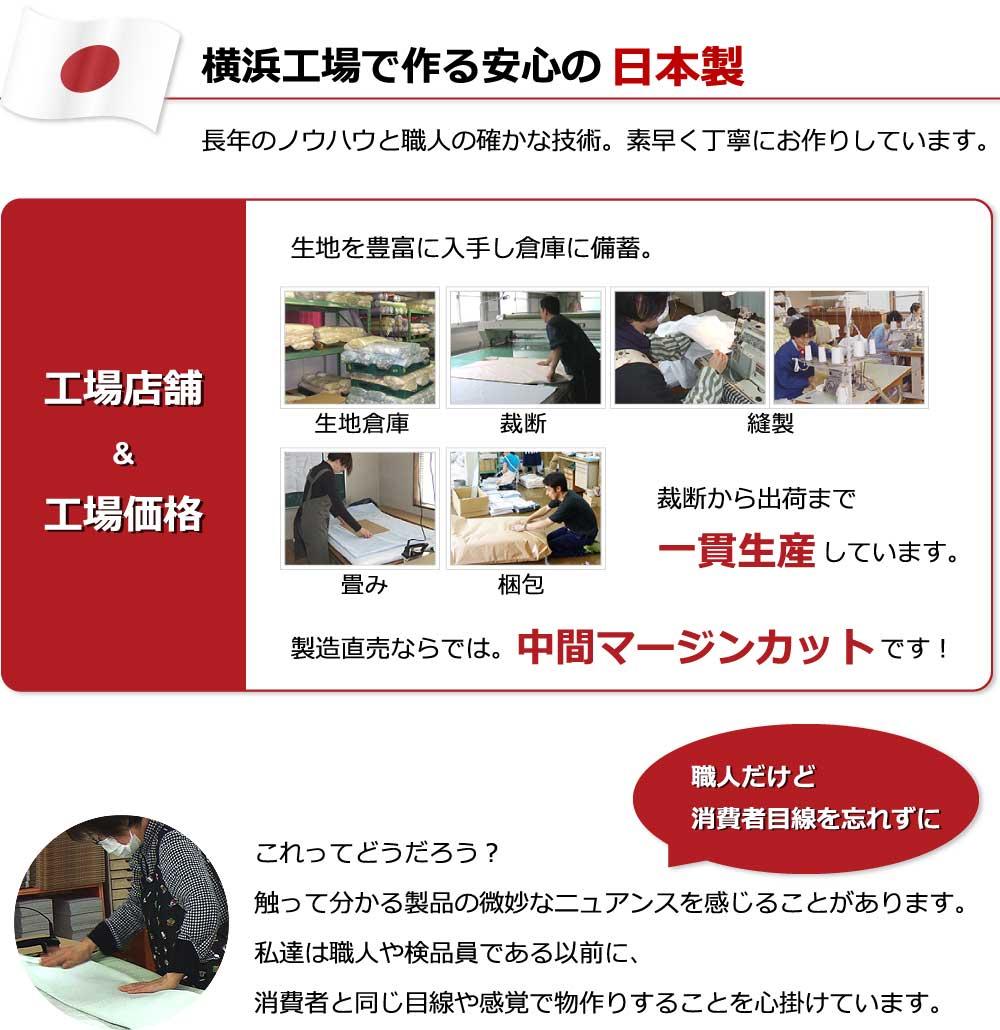 横浜工場で作る安心の日本製、裁断から梱包まで一貫生産、工場店舗、中間マージンカットの工場価格