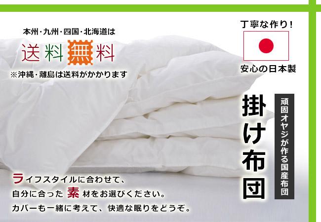 日本製(国産)の掛け布団