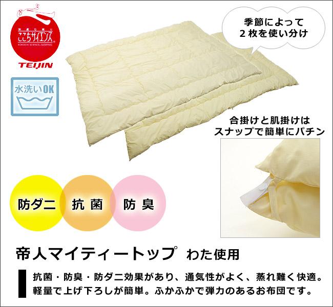 防ダニ、抗菌防臭、帝人マイティートップわたの洗える2枚合わせ掛け布団