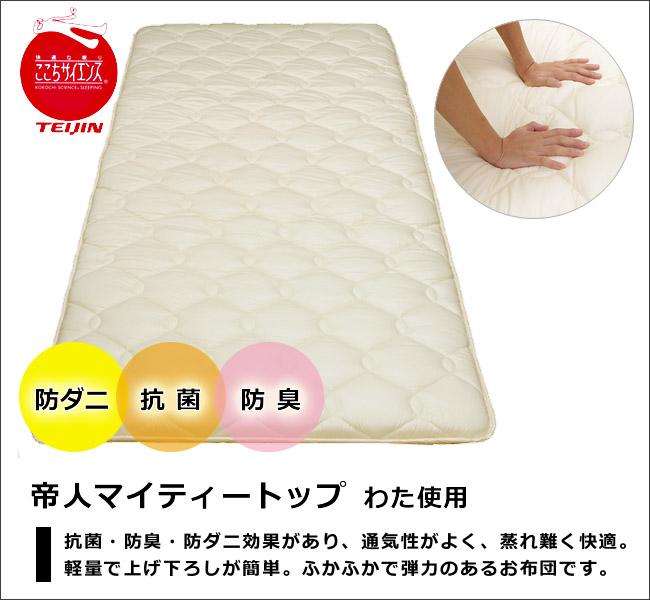 防ダニ、抗菌防臭、帝人マイティートップわたの洗える敷き布団