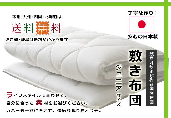日本製、敷き布団、ジュニアサイズ