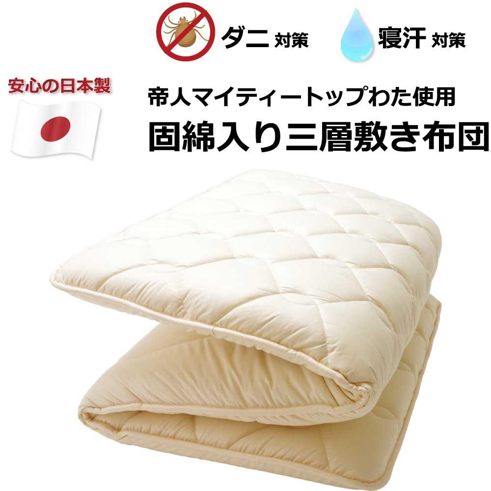 日本製、ダニ対策、寝汗対策、帝人のマイティートップわた使用、固綿入り三層敷き布団