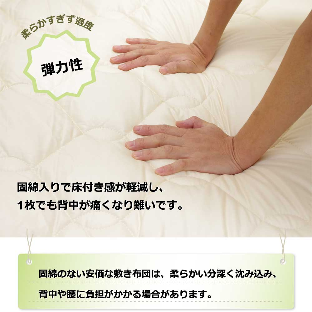 適度な弾力性、背中に感じる床付き感が軽減、背中が痛くなり難い