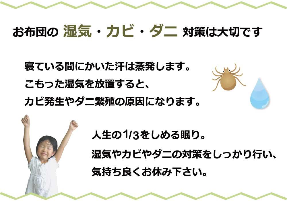 こもった湿気をそのまま放置するとカビの発生やダニの繁殖の原因に、お布団の湿気カビダニ対策をしっかり行い快適にお過ごし下さい
