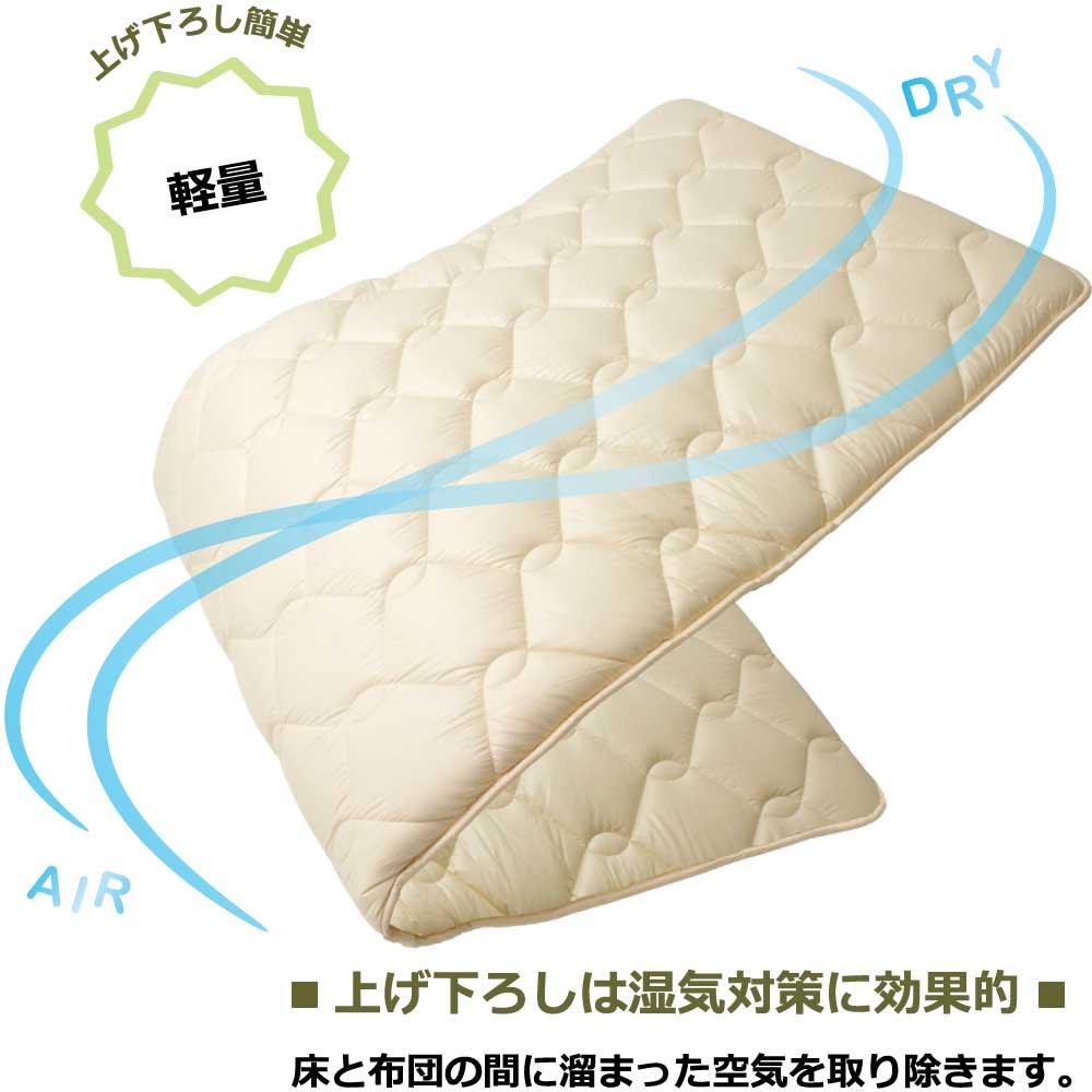軽量、布団の上げ下ろしが簡単、空気を通して湿気対策に