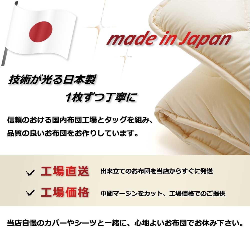 日本国内の布団工場で生産した国産品、工場直販で格安、高品質を保証