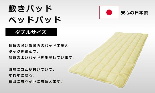敷きパッド・ベッドパッド/ダブル