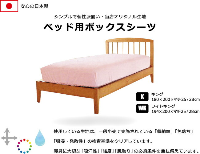日本製、ベッド用ボックスシーツ、キング、ワイドキングサイズ