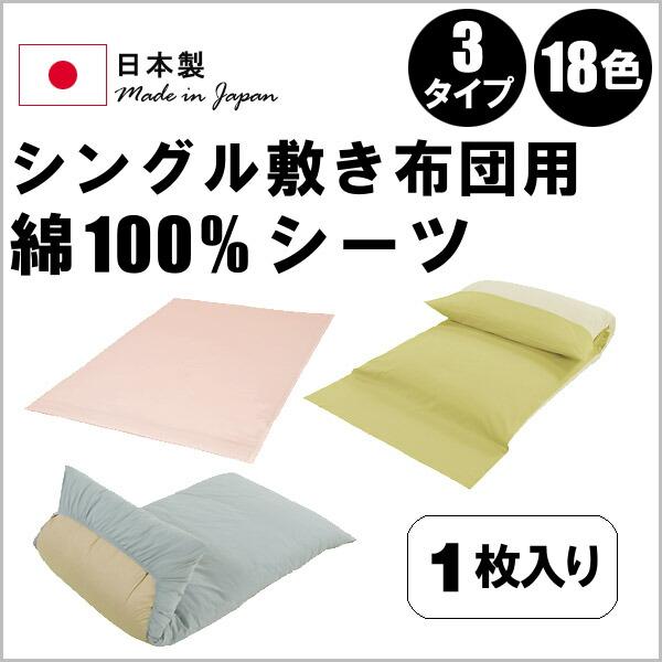 カラーが豊富、全18色のカラフルカバーリング(フラットシーツ/フィットシーツ/ポケットシーツ)、シングルサイズ