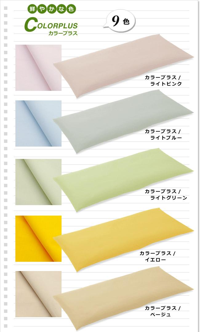 鮮やかな色のカラープラスシリーズ9色