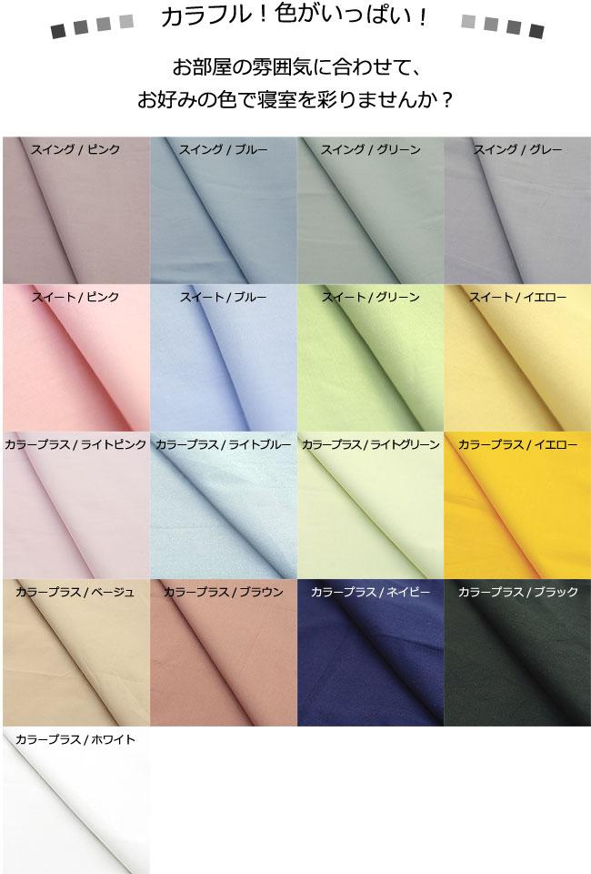 カラフル、色がいっぱい、お部屋の雰囲気に合わせてお好きな色で寝室を彩りませんか