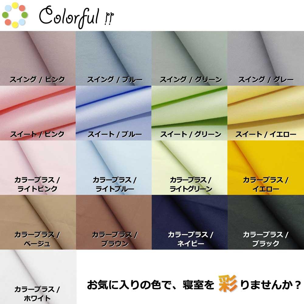 カラフル、お気に入りの色で寝室を彩りませんか