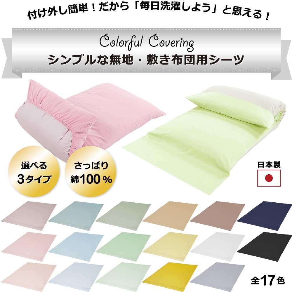 付け外し簡単、選べる17色、選べる3タイプ、さっぱり綿100%、日本製、シンプルな無地、敷き布団用シーツ、フラットシーツ、フィットシーツ、ポケットシーツ