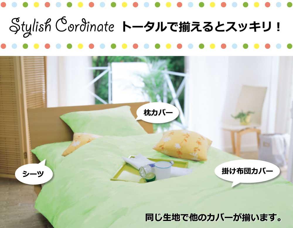 お布団丸ごとコーディネート、同じ生地で掛け布団カバーや枕カバーがそろいます