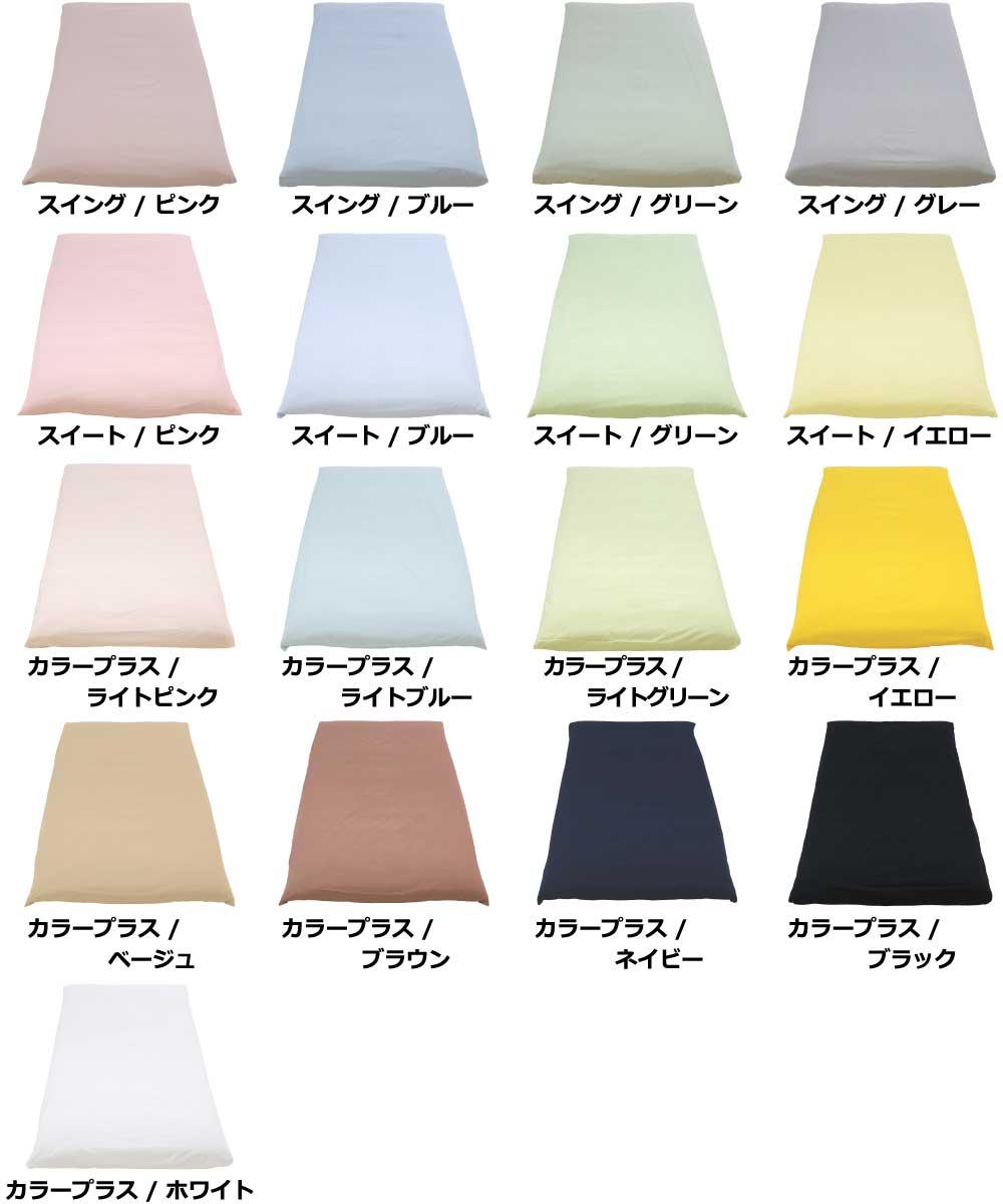 スイング、スイート、カラープラス、ピンク、ブルー、グリーン、グレー、イエロー、ライトピンク、ライトブルー、ライトグリーン、ベージュ、ブラウン、ネイビー、ブラック、ホワイト