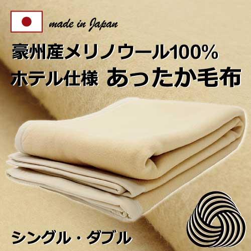 オーストラリア産メリノウール100%毛布、シングル、ダブル