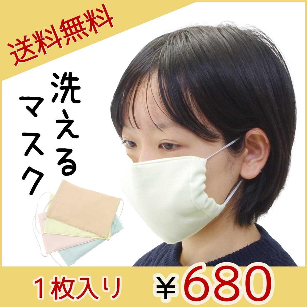 洗えるガーゼマスク、送料無料、1280円