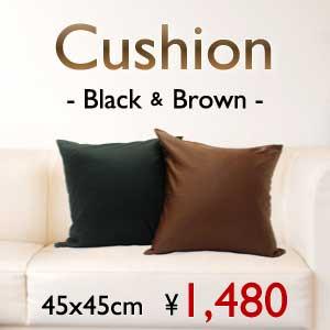 アウトレット、生地の在庫処分、なくなり次第終了、クッション、新疆綿カバー付き、ブラウン、ブラック、45×45cm、1480円