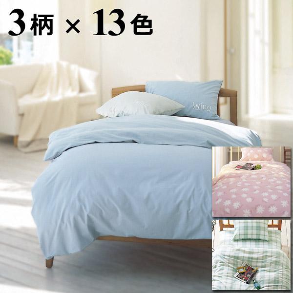 日本製、綿100%、落ち着いた色のスイングシリーズ