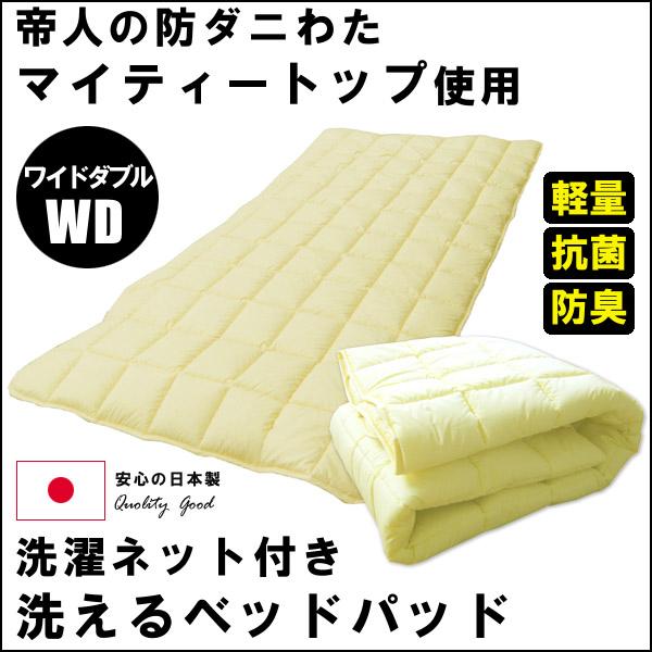 防ダニ、抗菌、防臭、帝人のマイティートップわた使用、洗えるベッドパッド、洗濯ネット付、ワイドダブル