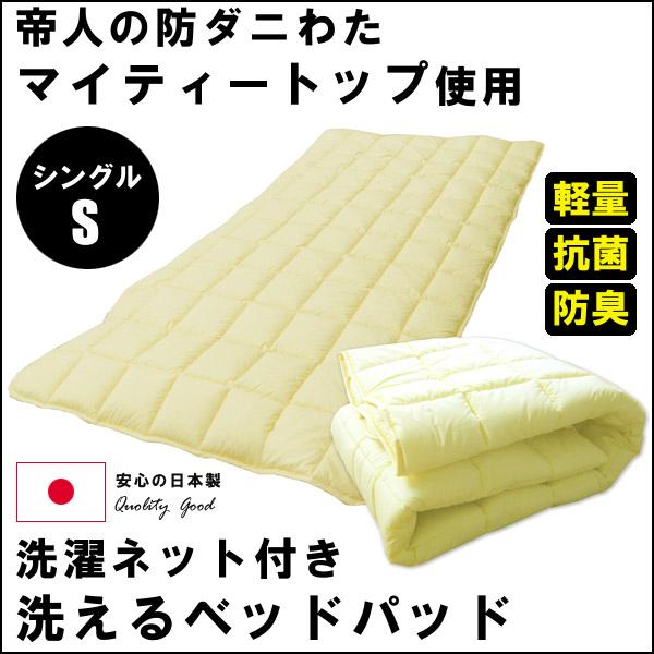 防ダニ、抗菌、防臭、帝人のマイティートップわた使用、洗えるベッドパッド、洗濯ネット付、シングル