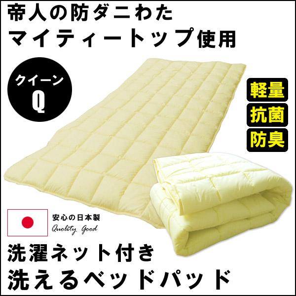 防ダニ、抗菌、防臭、帝人のマイティートップわた使用、洗えるベッドパッド、洗濯ネット付、クイーン