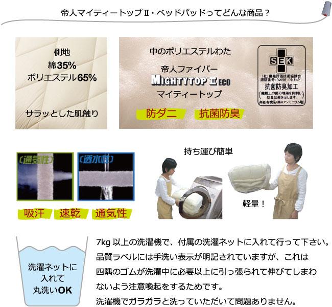 側地は綿35%+ポリエステル65%、中のポリエステルわたは防ダニ加工の帝人マイティートップわた、中わたはSEKマークの抗菌防臭、中わたは吸汗・速乾・通気性、軽量、持ち運び簡単、ご家庭では洗えません、付属ネットに入れて7kg以上の洗濯機で丸洗いOK
