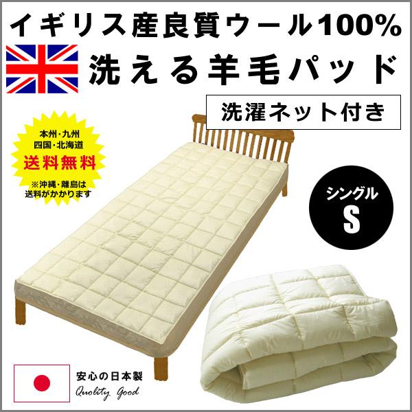 イギリス産良質ウール100%、洗える羊毛パッド、洗濯ネット付き、シングル