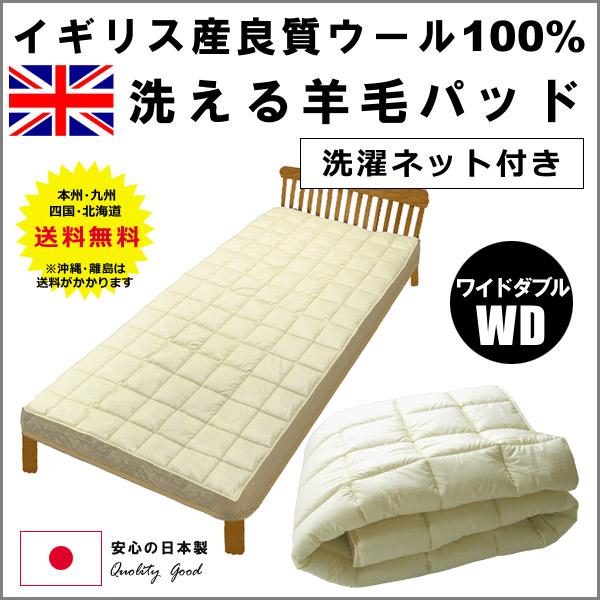 イギリス産良質ウール100%、洗える羊毛パッド、洗濯ネット付き、ワイドダブル